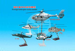 foreign helicopter series model